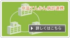バナー:京滋てんかん病診連携3