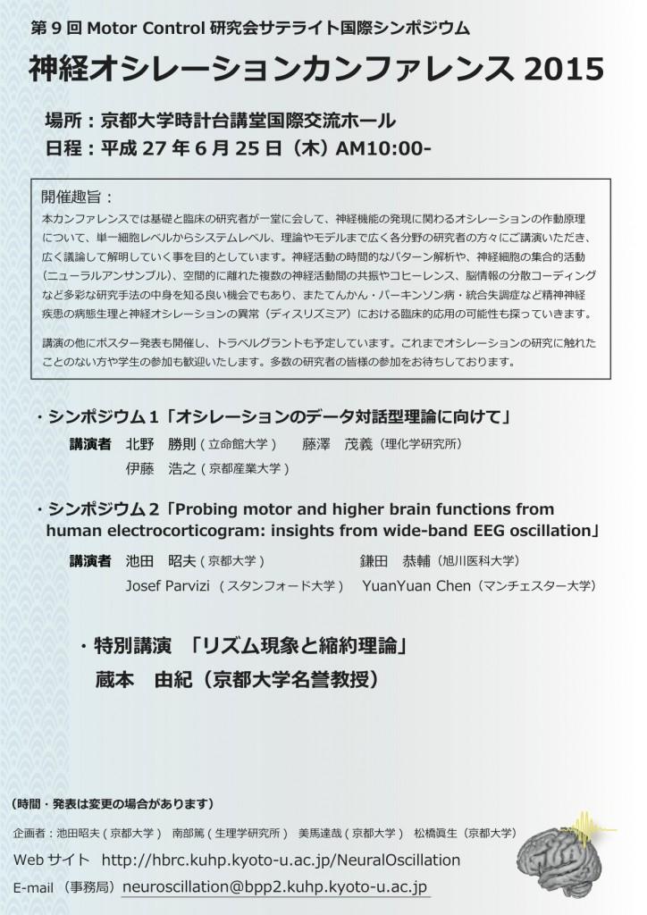 noc2015_flyer